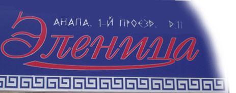 Гостевой дом Эленица Джемете